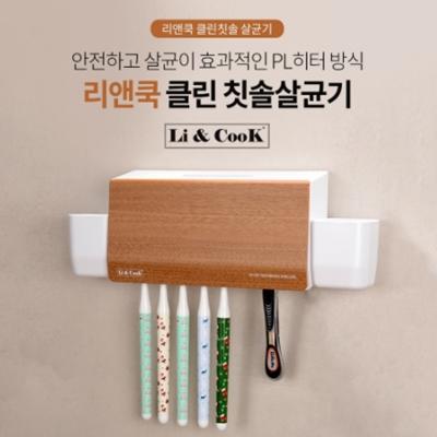 [리앤쿡] 클린 칫솔살균기 가정용 LC-500