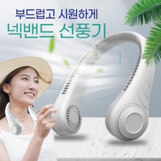 [1위파워샵]KC인증 휴대용 넥선풍기