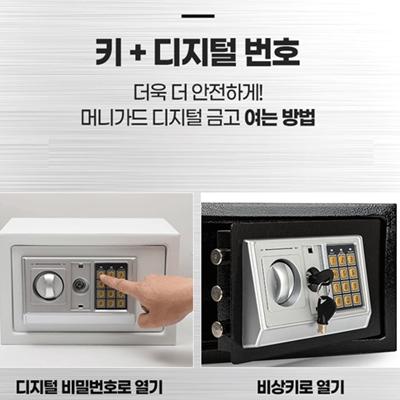 [캣티 컬렉션] 머니 가드 디지털 금고_블랙,화이트 택1