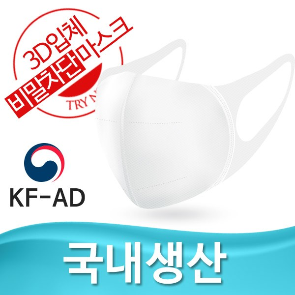 국산 비말차단검사완료 3D입체 KF-AD 비말차단마스크 50매