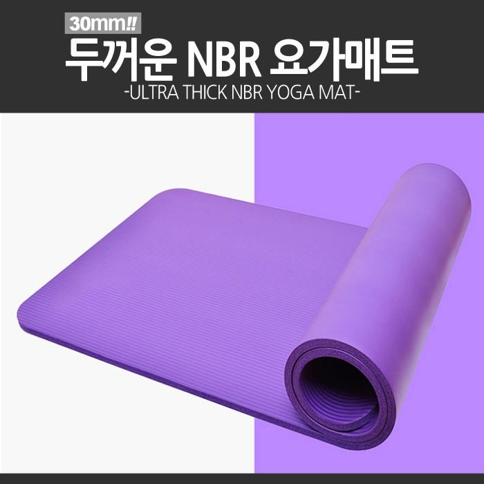월드온 NBR 요가매트 25mm 30mm
