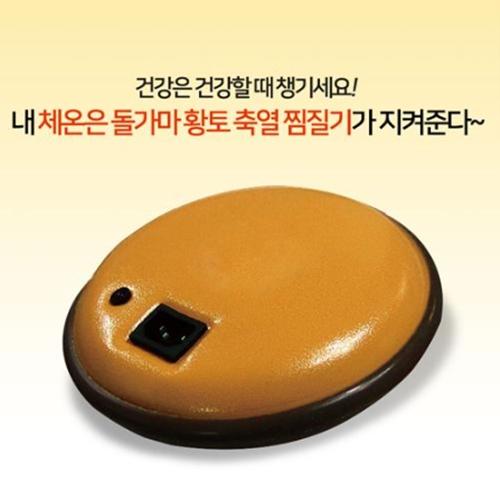 돌가마 황토축열 찜질기 HT-301